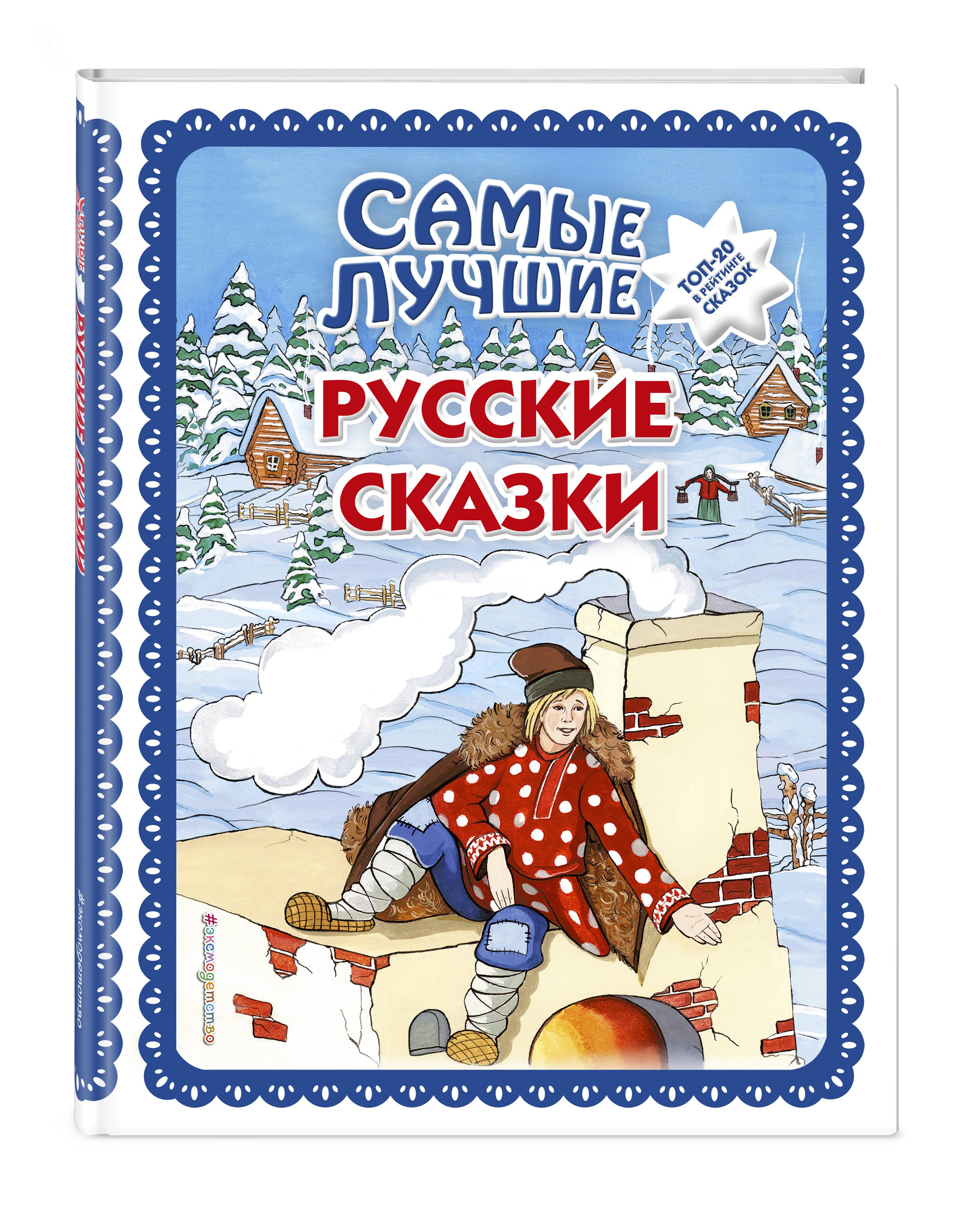 Самые лучшие русские сказки (ил. Ек. и Ел. Здорновых)