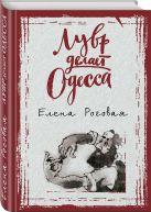 Роговая Е.А. - Лувр делает Одесса' обложка книги