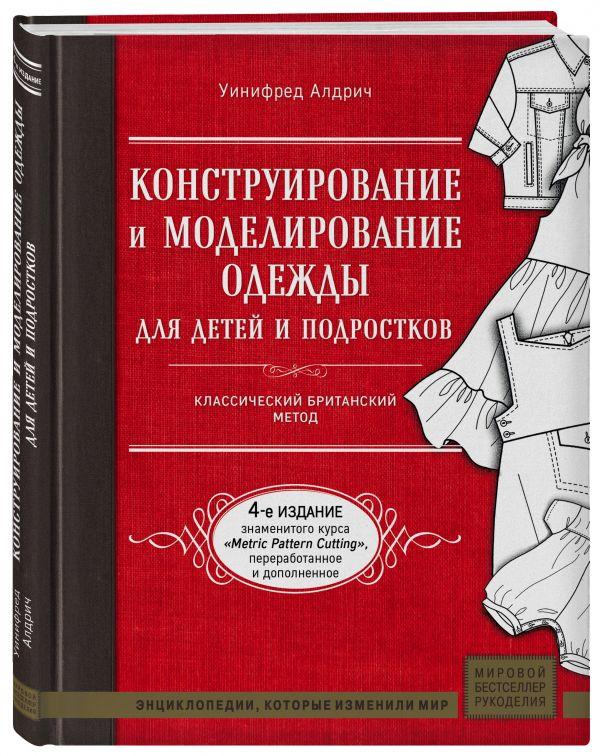 ede57ffa5a7 Купить книгу Конструирование и моделирование одежды для детей и ...