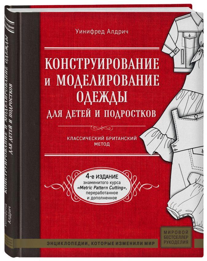Уинифред Алдрич - Конструирование и моделирование одежды для детей и подростков. Классический британский метод обложка книги