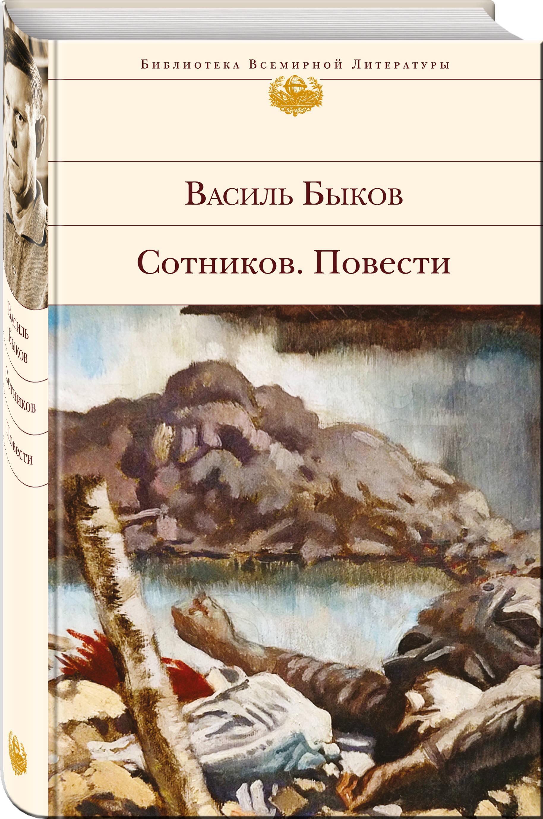 Быков В.В. Сотников. Повести ISBN: 978-5-04-091651-1 быков в в альпийская баллада