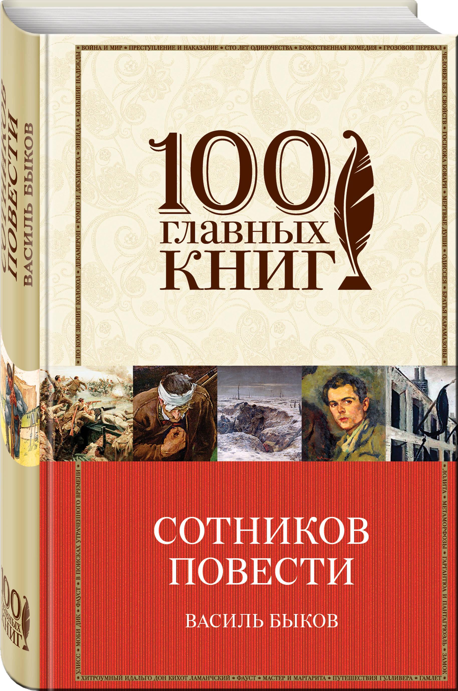 Быков В.В. Сотников. Повести ISBN: 978-5-04-091652-8 быков в в альпийская баллада