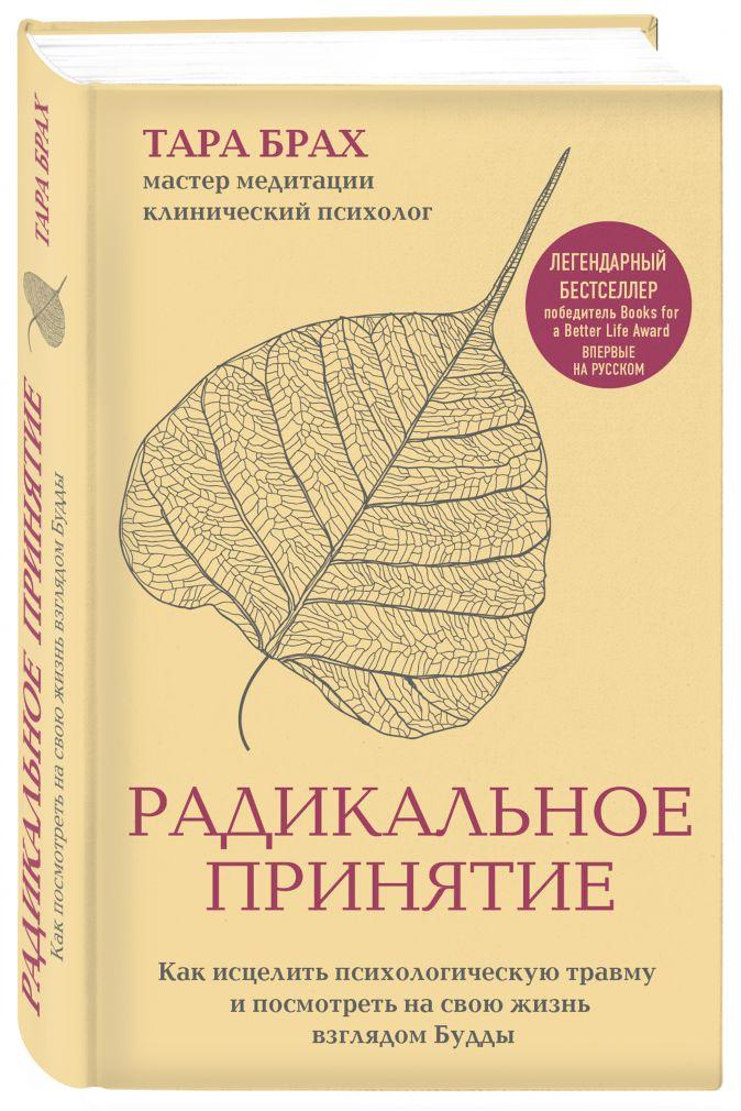 Тара Брах - Радикальное принятие. Как исцелить психологическую травму и посмотреть на свою жизнь взглядом Будды. обложка книги