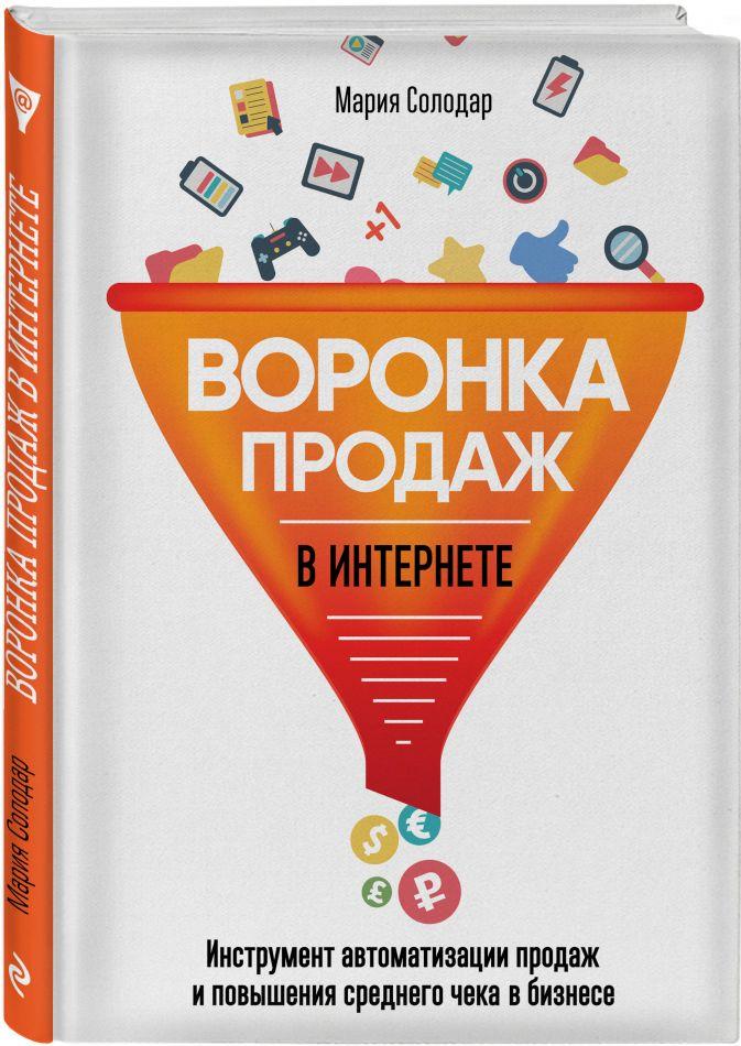 Мария Солодар - Воронка продаж в интернете. Инструмент автоматизации продаж и повышения среднего чека в бизнесе обложка книги
