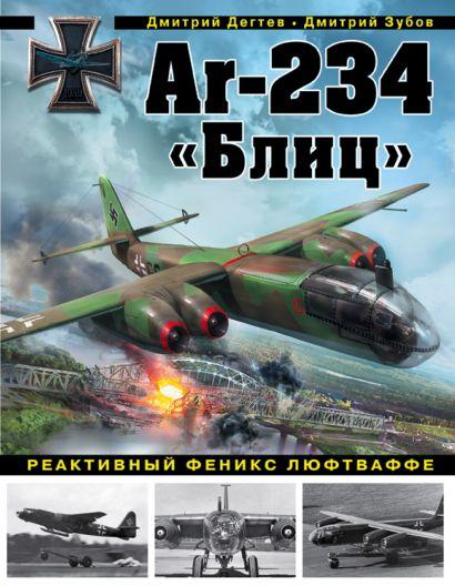 Ar-234 «Блиц». Реактивный феникс люфтваффе - фото 1