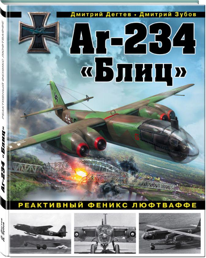 Дмитрий Дегтев, Дмитрий Зубов - Ar-234 «Блиц». Реактивный феникс люфтваффе обложка книги