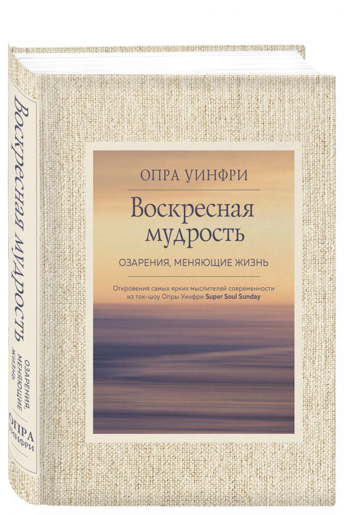 Опра Уинфри - Воскресная мудрость. Озарения, меняющие жизнь. обложка книги