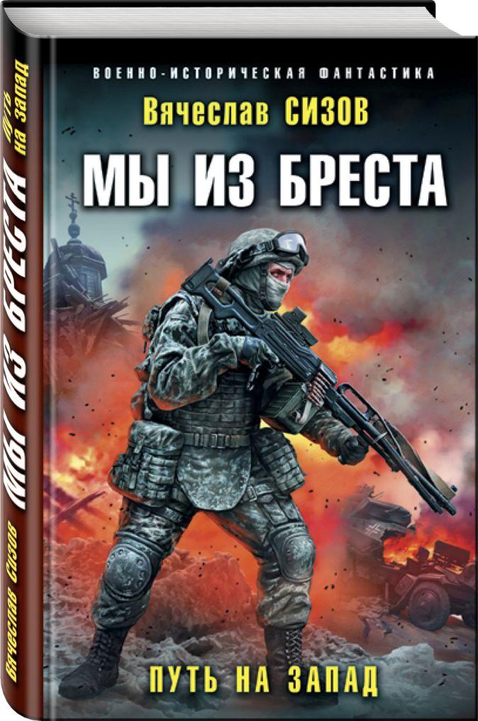 Вячеслав Сизов - Мы из Бреста. Путь на запад обложка книги
