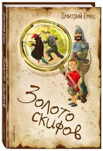 Дмитрий Емец - Золото скифов обложка книги