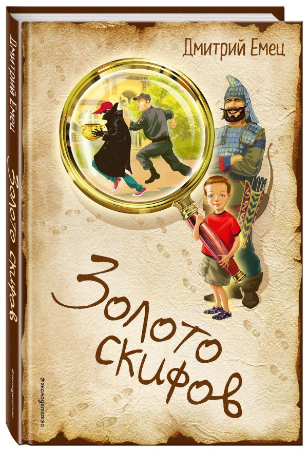 Скифское золото. Книга 1 (у.н.) Емец Д.А.