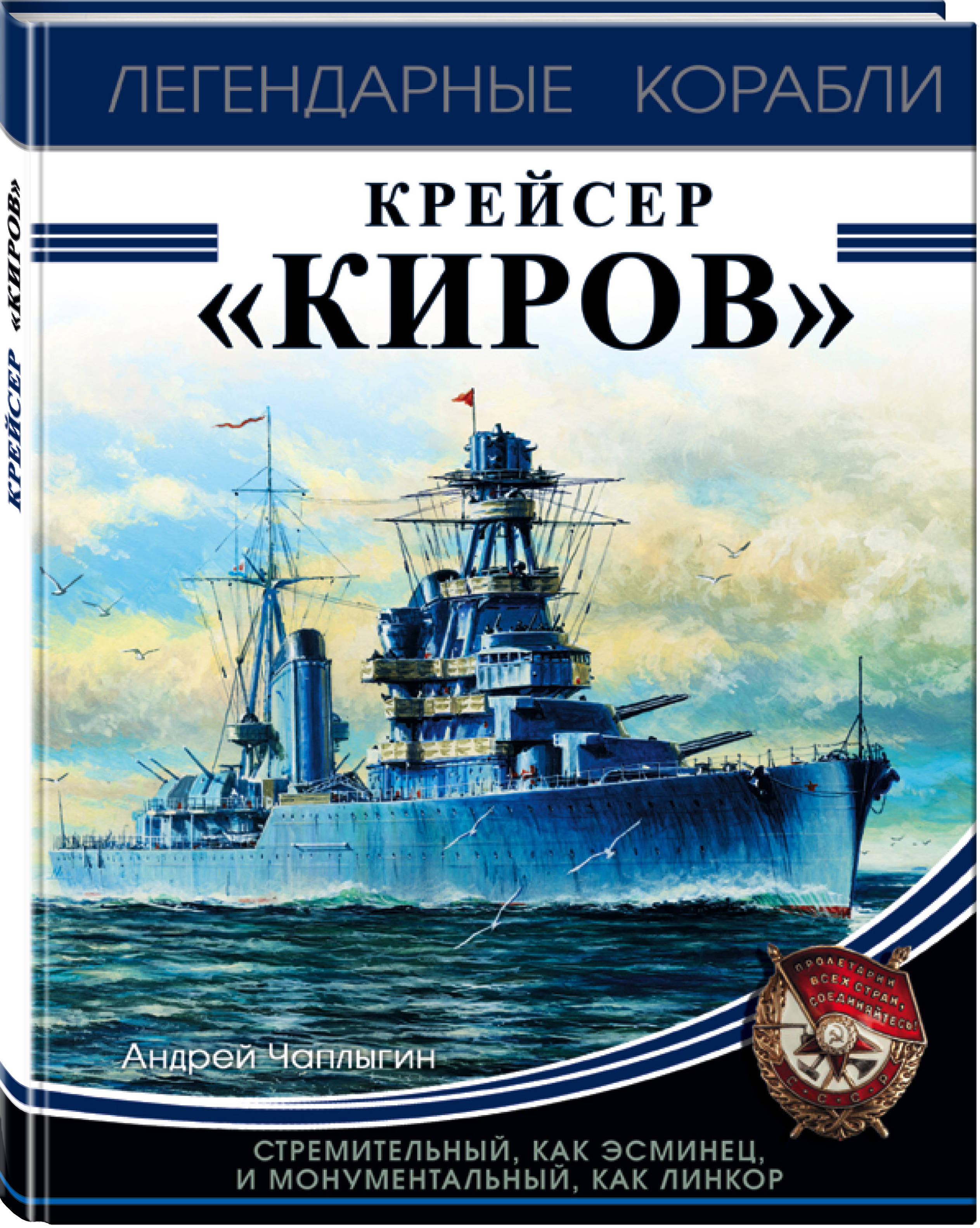 Андрей Чаплыгин Крейсер «Киров»