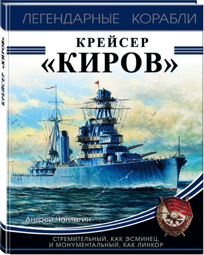 Андрей Чаплыгин - Крейсер «Киров» обложка книги