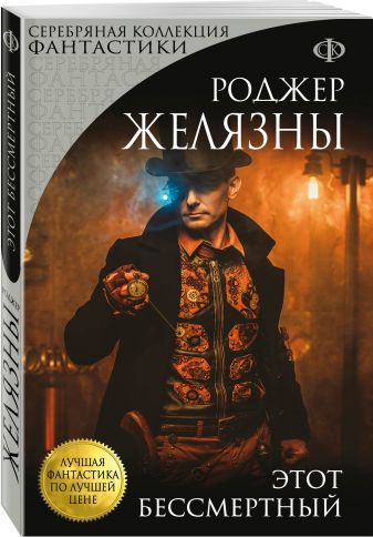 Роджер Желязны - Этот бессмертный обложка книги