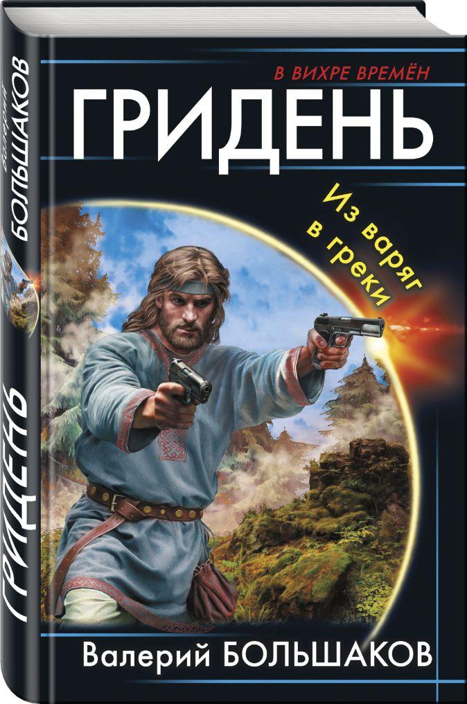 Валерий Большаков - Гридень. Из варяг в греки обложка книги