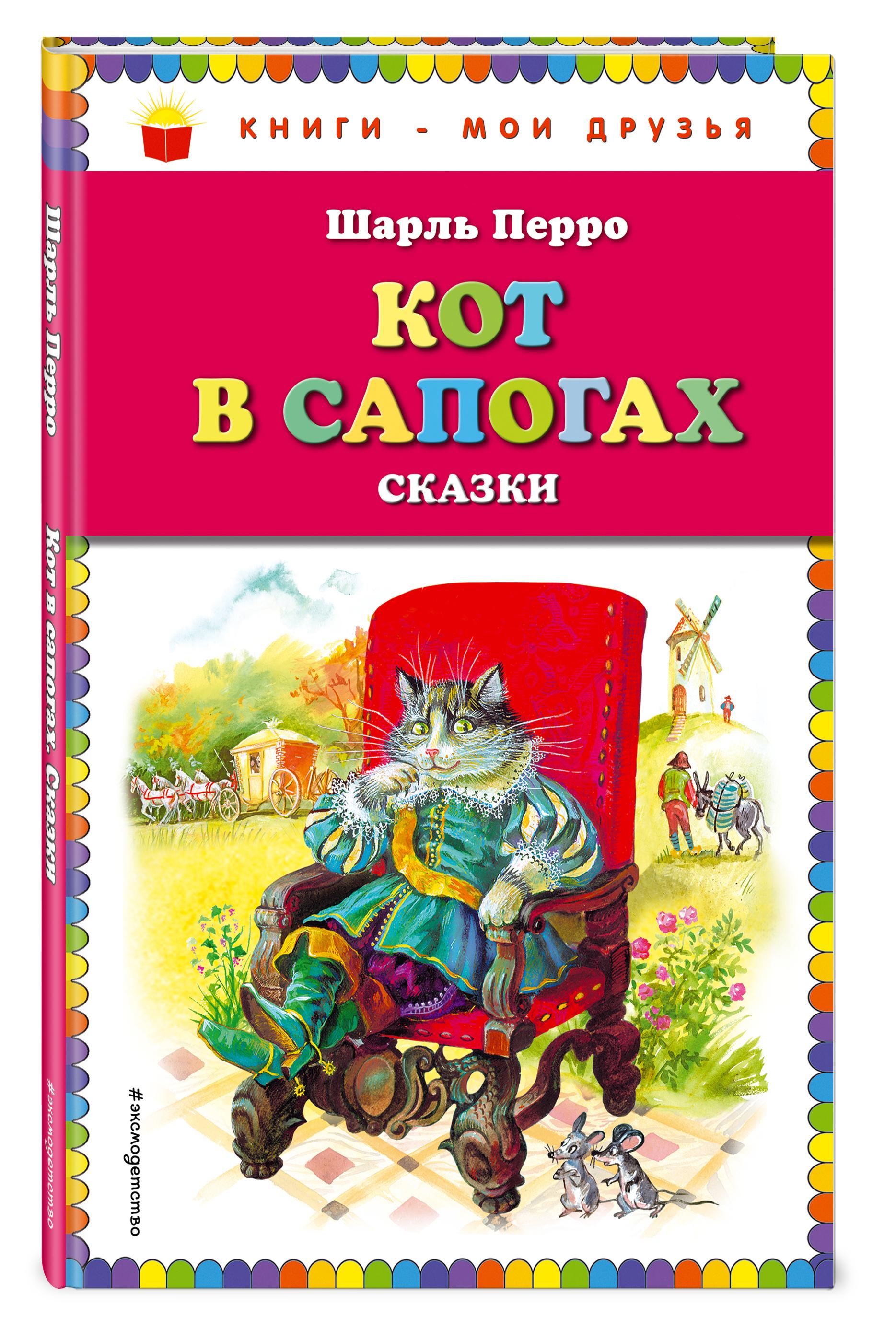 Шарль Перро Кот в сапогах. Сказки смф сказки бл кот в сапогах 11094