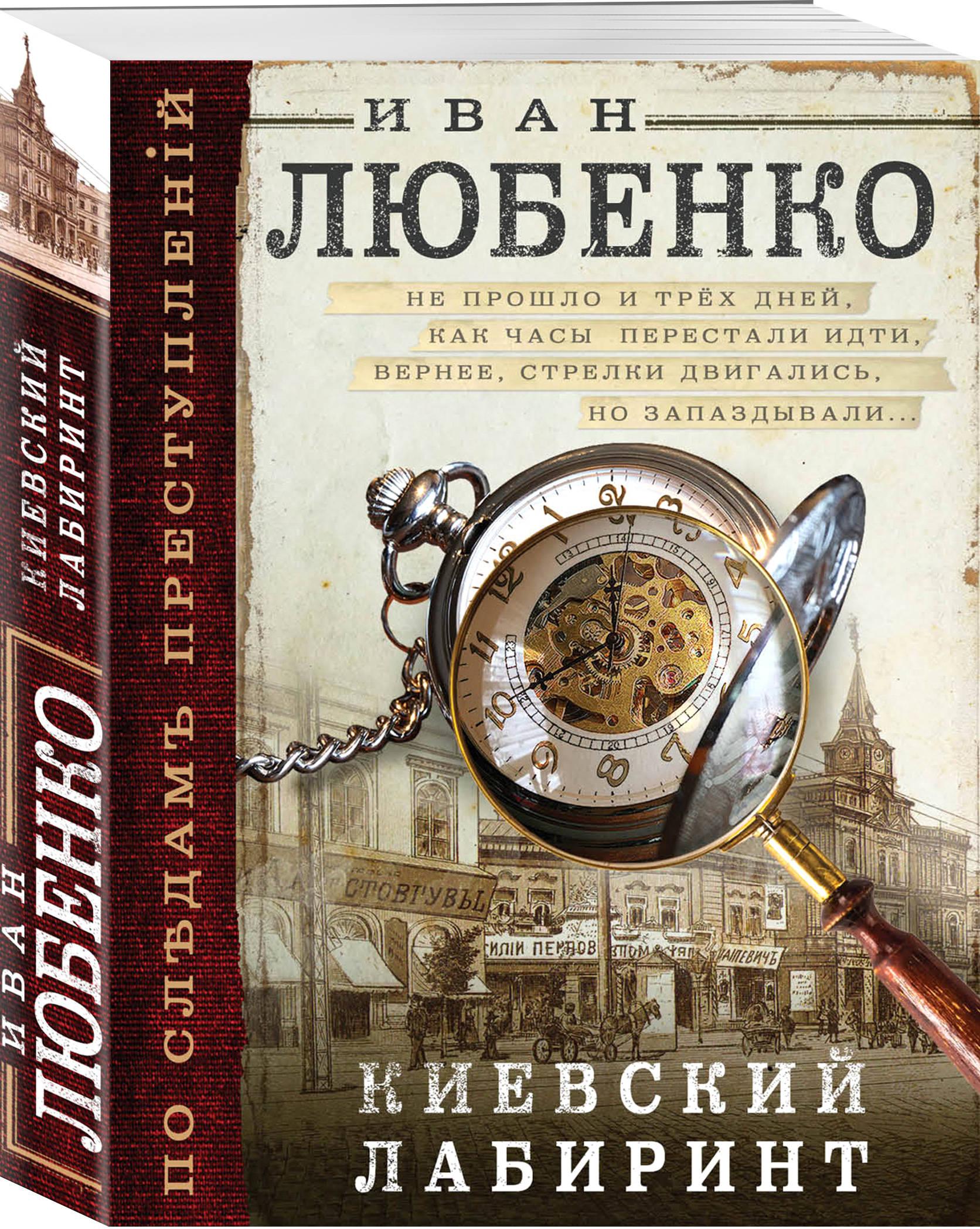 Киевский лабиринт ( Любенко И.И.  )