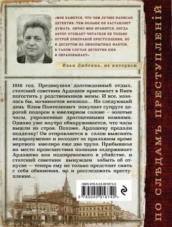Киевский лабиринт Иван Любенко