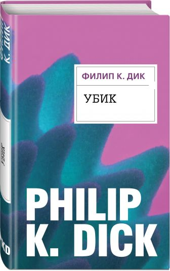 Филип К. Дик - Убик обложка книги