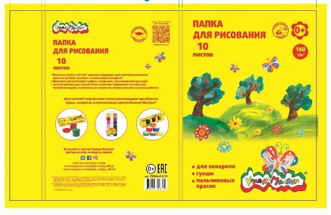 Папка д/рис. 10 л. А4 210х297 160 г/м2 Каляка-Маляка