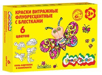 Краски витражные Каляка-Маляка 135 г 6 цв. флуор карт.уп.