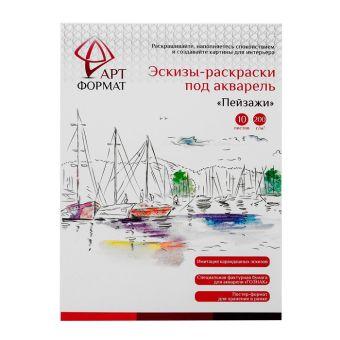 Раскраска-эскиз АРТформат ПЕЙЗАЖИ 10 листов А4 акварельная бумага, 200 гр, в папке