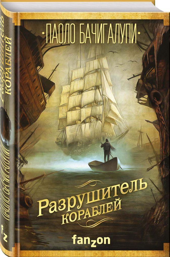 Паоло Бачигалупи - Разрушитель кораблей обложка книги