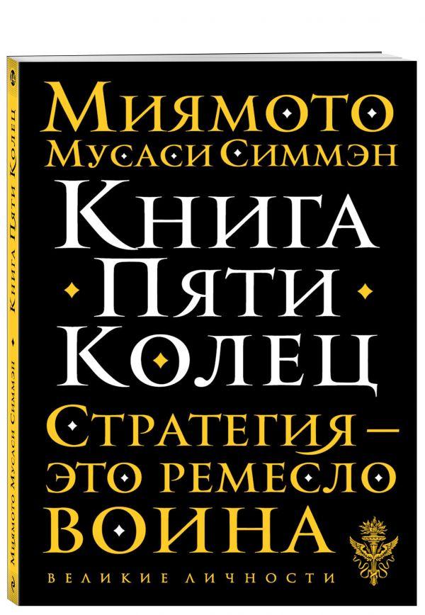 Zakazat.ru: Книга Пяти Колец. Миямото Мусаси