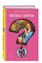 Кузнецова Н.А. - Перстень с секретом' обложка книги