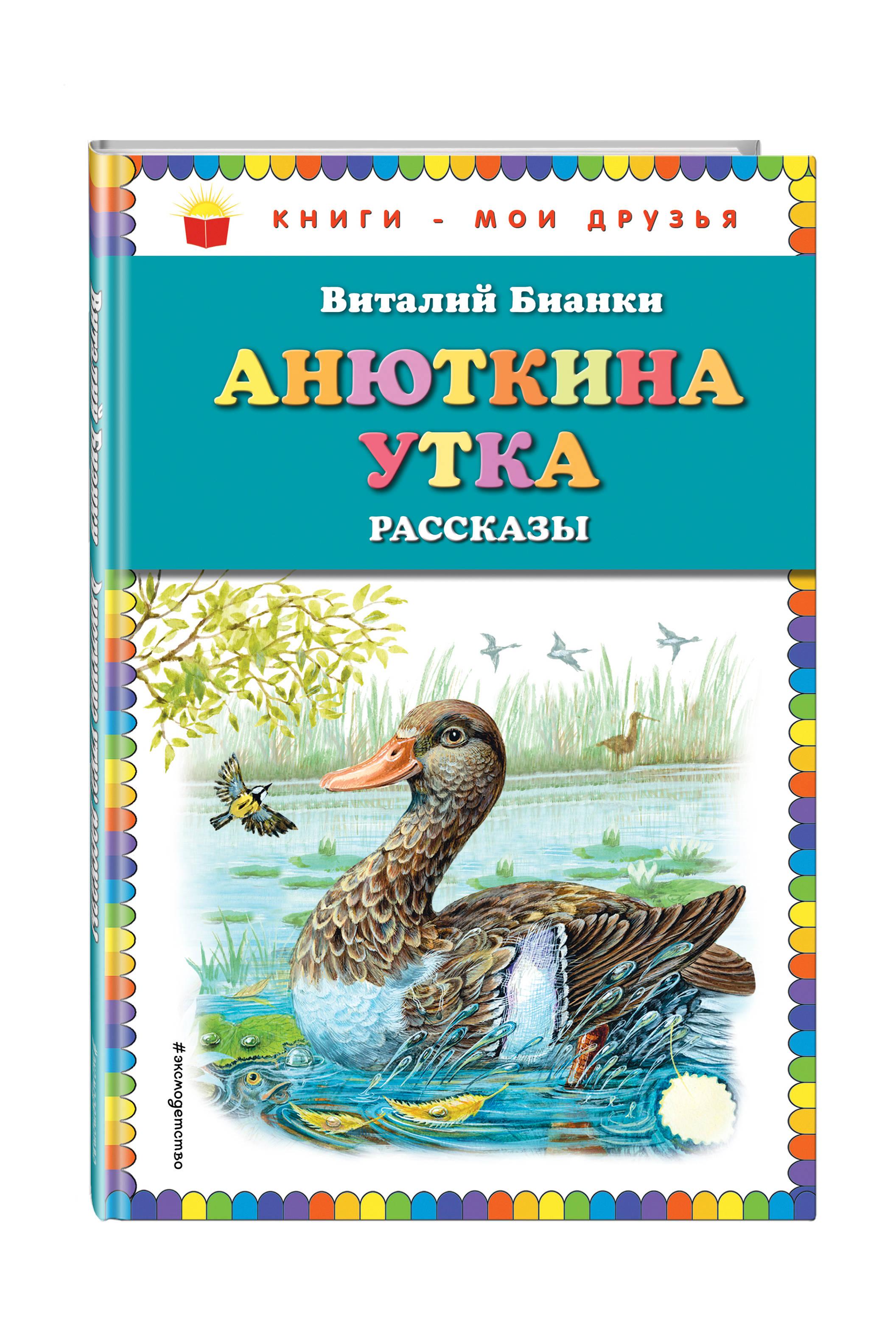 Виталий Бианки Анюткина утка: рассказы