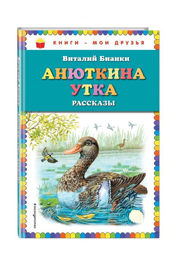 Анюткина утка: рассказы Бианки В.В.