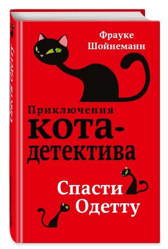 Фрауке Шойнеманн - Спасти Одетту обложка книги