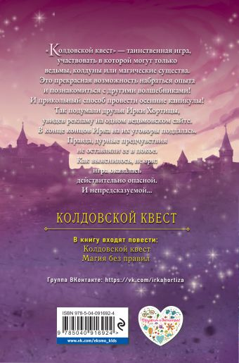 Колдовской квест Илона Волынская, Кирилл Кащеев