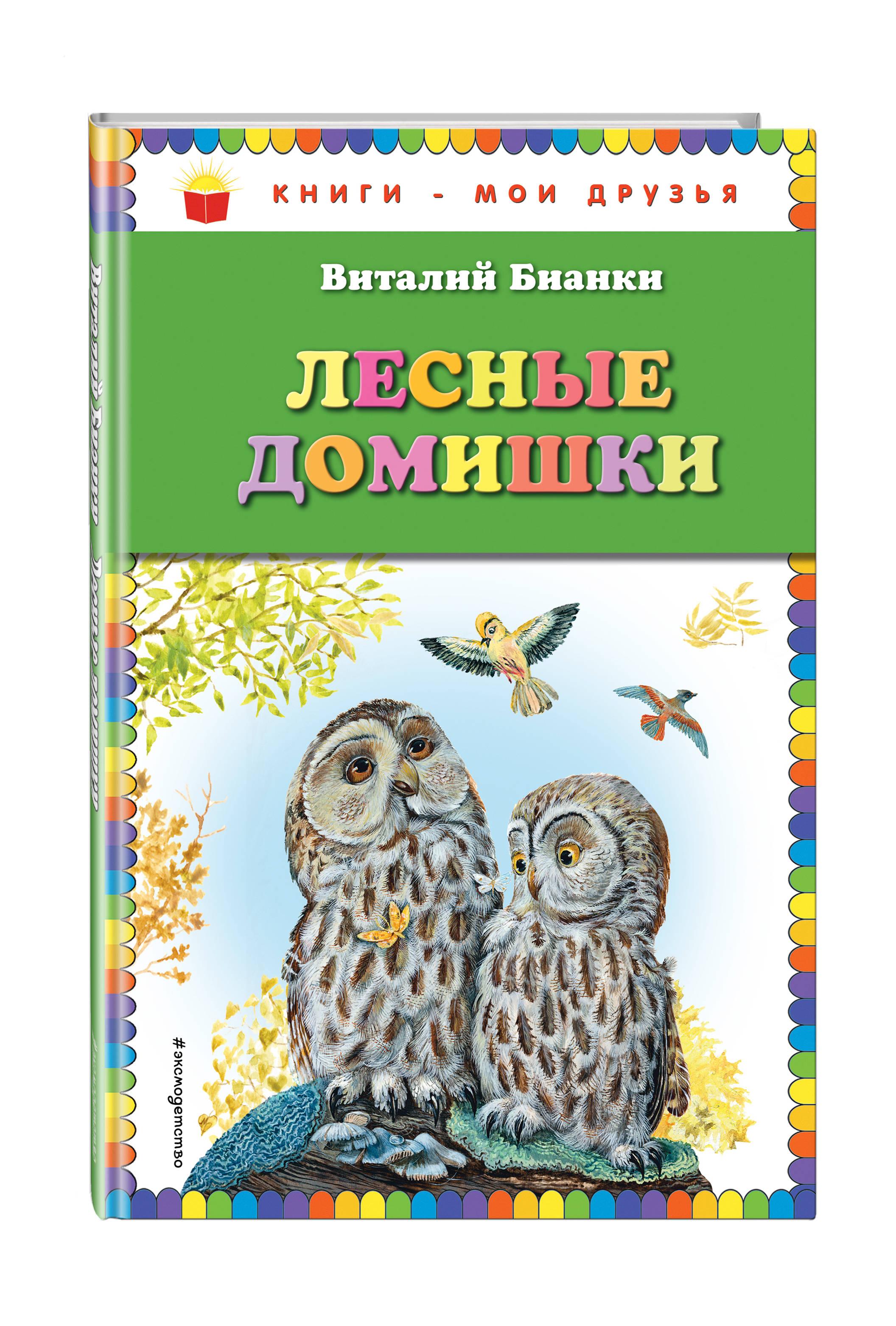 Виталий Бианки Лесные домишки бианки в лесные домишки рассказы