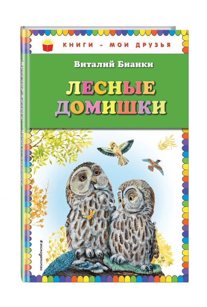 Виталий Бианки - Лесные домишки обложка книги
