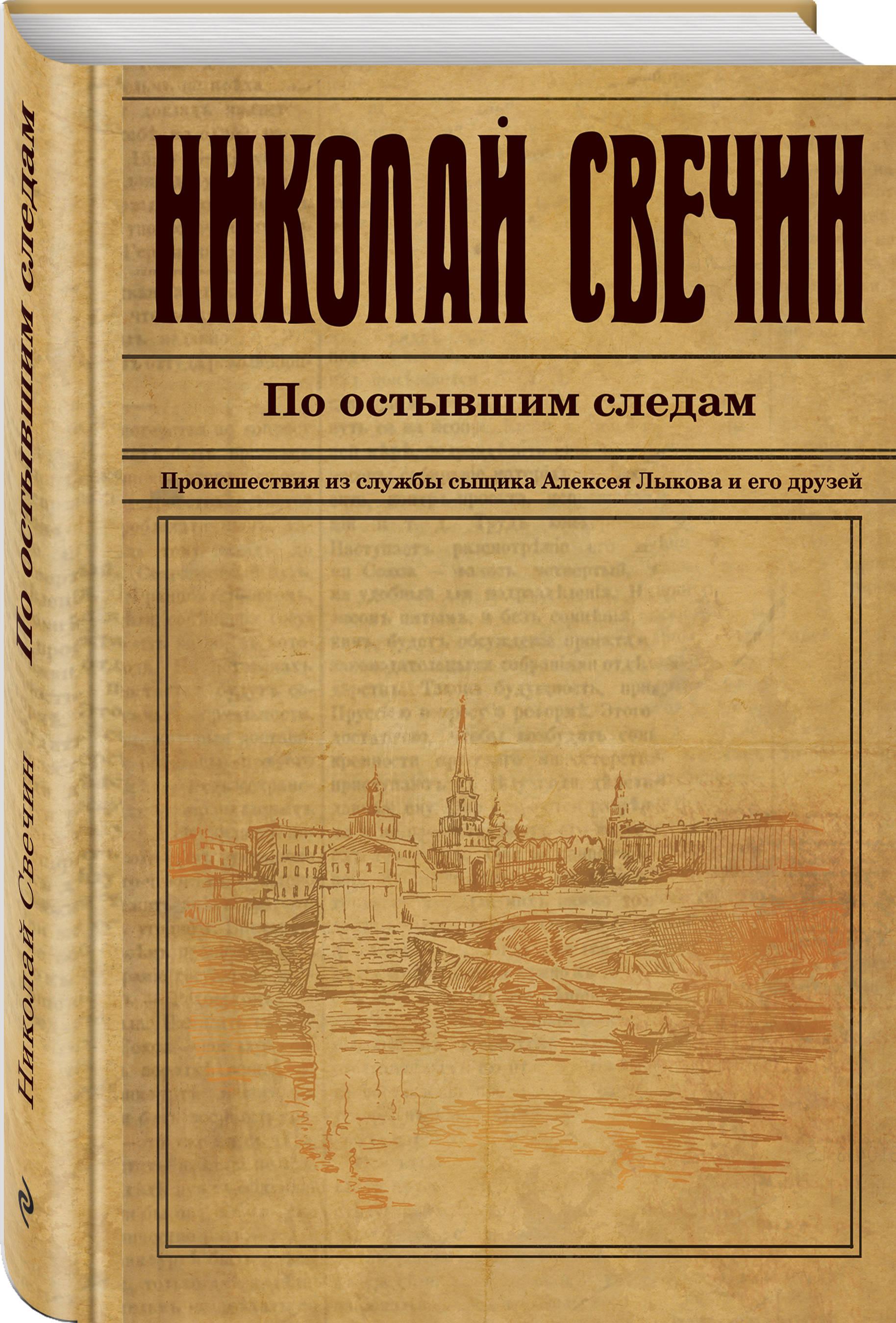 Николай Свечин По остывшим следам