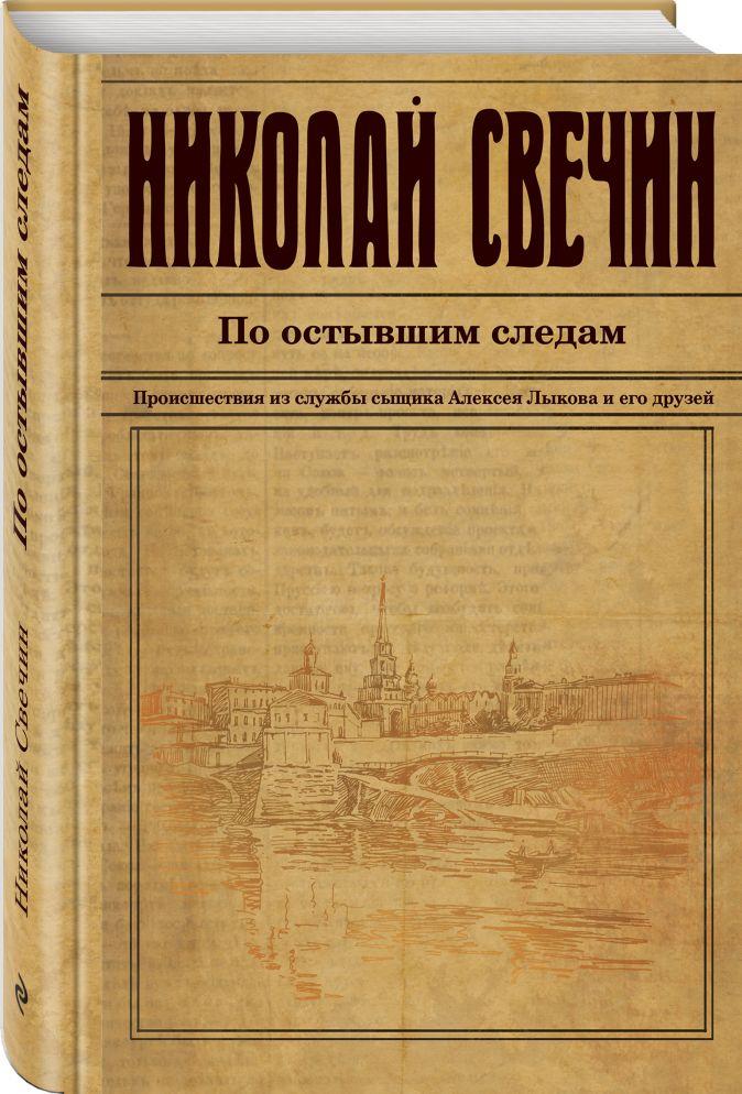 Николай Свечин - По остывшим следам обложка книги