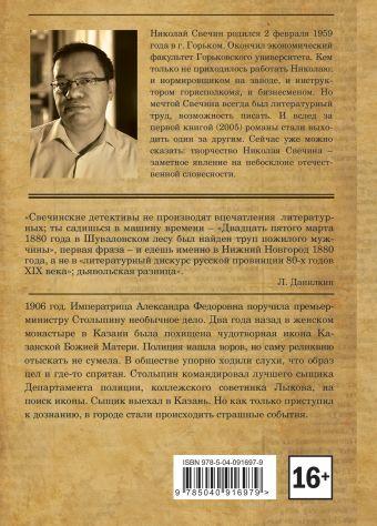 По остывшим следам Николай Свечин