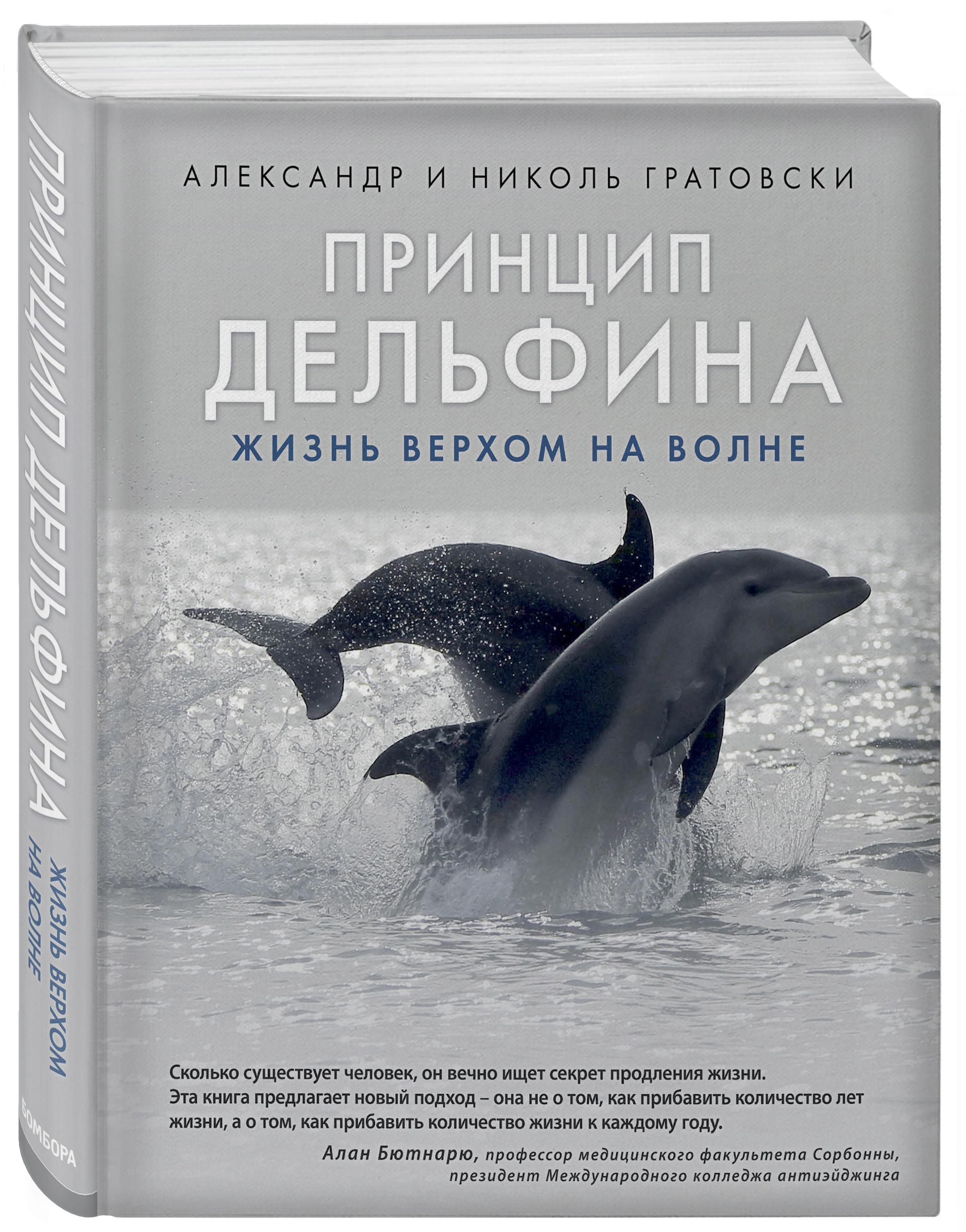 Александр и Николь Гратовски Принцип дельфина: жизнь верхом на волне