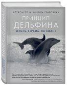 Александр и Николь Гратовски - Принцип дельфина: жизнь верхом на волне' обложка книги