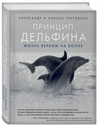 Александр и Николь Гратовски - Принцип дельфина: жизнь верхом на волне обложка книги