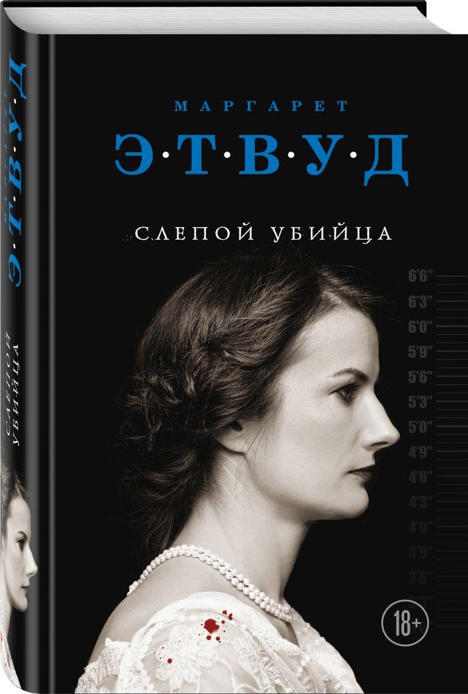Маргарет Этвуд - Слепой убийца обложка книги