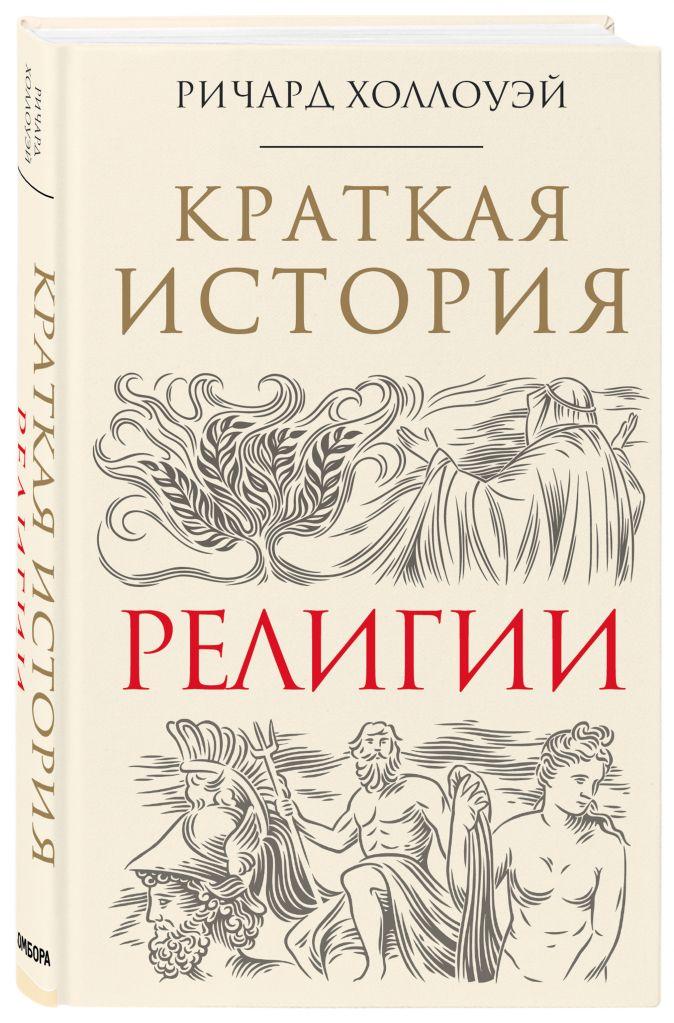 Ричард Холлоуэй - Краткая история религии обложка книги