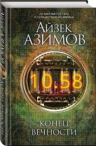 Азимов А. - Конец вечности' обложка книги