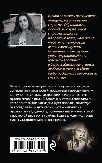 Актриса на роль подозреваемой Ирина Градова