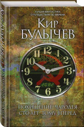 Кир Булычев - Похищение чародея. Сто лет тому вперед обложка книги