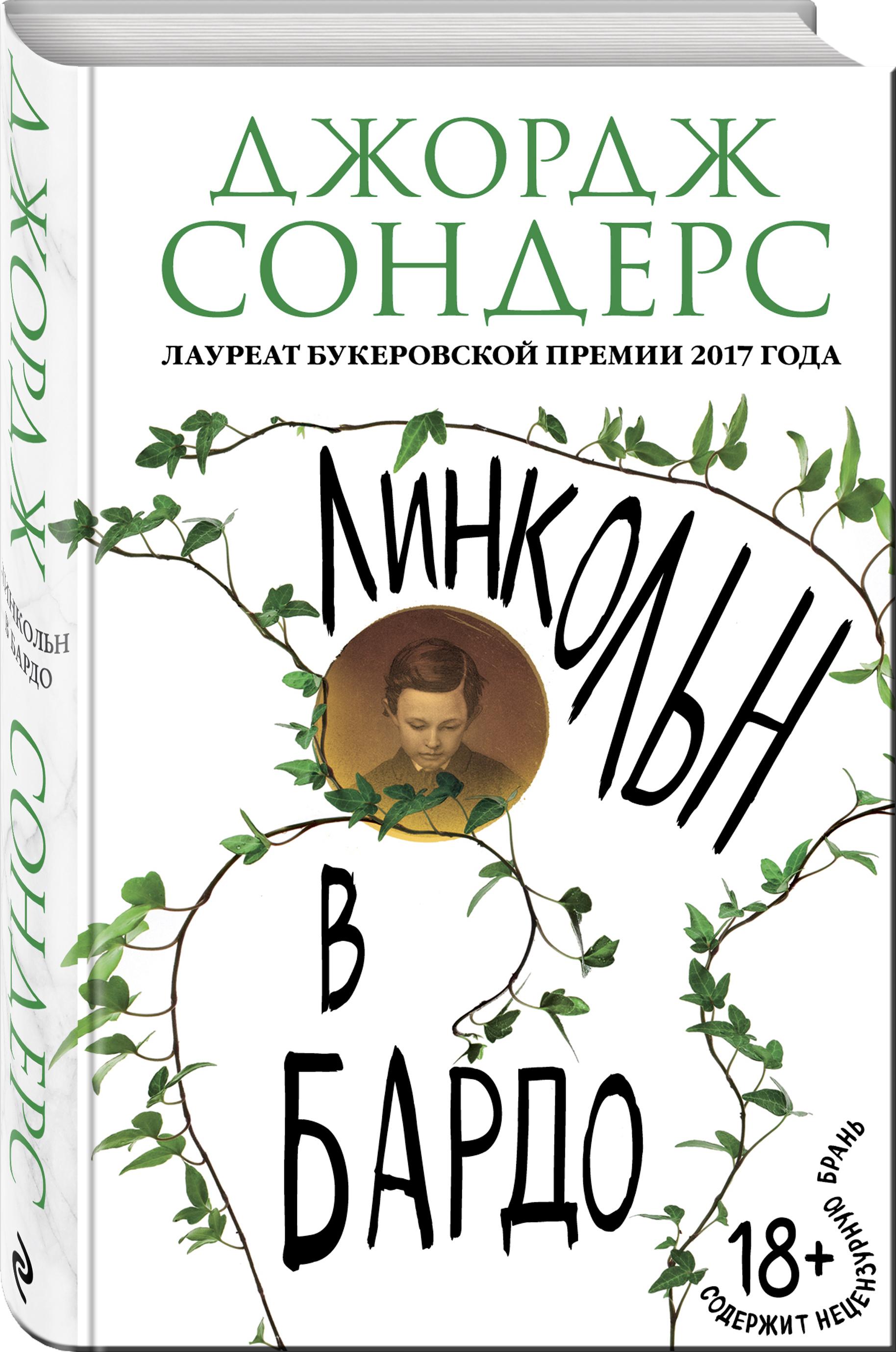 Джордж Сондерс Линкольн в бардо цены