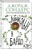 Сондерс Дж. - Линкольн в бардо' обложка книги