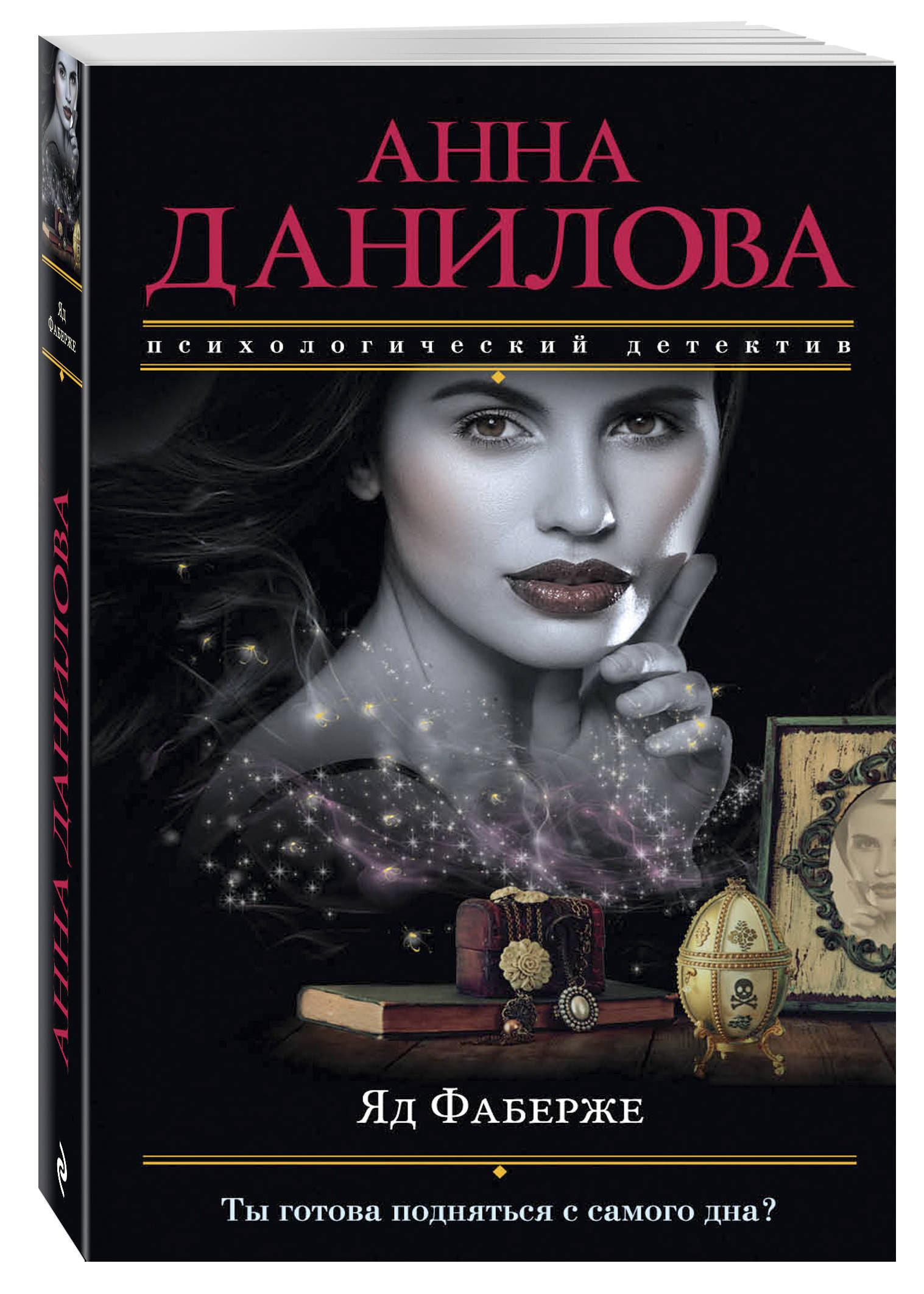 Данилова А.В. Яд Фаберже авантюристка