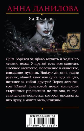 Яд Фаберже Анна Данилова