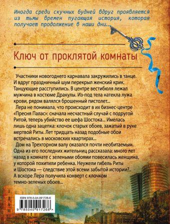 Ключ от проклятой комнаты Анна Князева